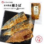 (石川県 特産品)熟成さば糠漬け(こんかさば/へしこ) :3枚入り×1袋
