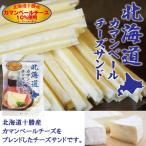 おつまみ チータラ 85g チーズ鱈 北海道十勝 カマンベールチーズ 濃厚チーズ