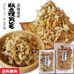 珍味 おつまみ 焼き ホタテ 貝ひも プレーン味 215g キムチ味 約 87g ピリ辛 北海道産 貝ヒモ ほたて 帆立