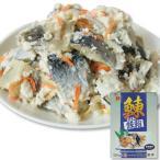 Yahoo!函館 マルユウ漁業部ニシン 飯寿司 500g 函館名物 鰊 飯鮨 飯ずし ギフト 石田水産
