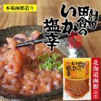 イカ塩辛 昔造り 田舎のいか塩辛 230g 函館製造 昔造りの塩辛 マルナマ食品
