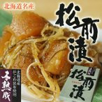 松前漬け 数の子 松前漬け 300g 北海道 函館 伝統 郷土料理 するめ がごめ昆布入