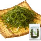 函館産 天然生きざみ昆布200g 採れたてをそのままに!生タイプの天然海藻
