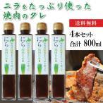 ニラ焼肉のタレ 200ml×4本 野菜ニラをたっぷり使用 にらの香り パンチのきいた味 お肉が美味しくなる