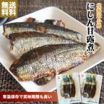 ニシン甘露煮 170g×2袋 北海道小樽 レトルト真空パック 常温保存 賞味期限長い 鰊 にしん