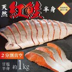 鮭 天然紅鮭 約1kg 甘塩 半身姿切り 切り身 さらに食べやすく 2分割真空パックに
