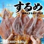 珍味 おつまみ するめ 超特大サイズ 3枚 300g〜330g 驚きの大きさ 北海道産 スルメ