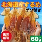 スルメ 本場函館製造 60g(4枚) 無添加 北海道産スルメ ゲソ付き 珍味 おつまみ ポイント消化