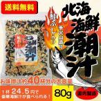 味噌汁 海鮮汁 北海海鮮潮汁 約80g前後 約40杯分で豪