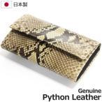 へび 蛇 ヘビ革 長財布 ダイヤモンドパイソン ( ニシキヘビ ) たっぷり入る かぶせタイプ 通帳収納 ウォレット 日本製 2019