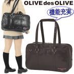スクールバッグ オリーブ デ オリーブ 合皮 クロッシュ 2ルーム 大きめ 45センチ A4対応 スクバ ACE エース 43398 OLIVE des OLIVE