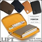 吉田カバン ポーター リフト カードケース PORTER LIFT 822-16109