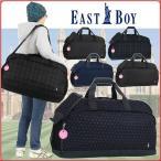 イーストボーイ ボストンバッグ 60センチ 大容量 修学旅行 林間学校バッグ 女の子に可愛いボストンバッグ EAST BOY EBC185
