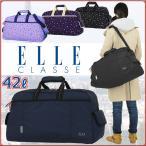 エル クラス ボストンバッグ 60センチ 42リットル フレンチポップ ELLE CLASSE (エル クラス) 修学旅行 林間学校バッグ 女の子に可愛いボストンバッグ EL417