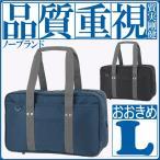 スクールバッグ ナイロン 大きめ 45センチ 無印 ノーブランド ロゴなし 無地 丈夫なスクールバック 通学 男子 女子 スクバ SL12 3945