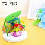 置物 コンパクト ちりめん 小さい 手作り/六月飾り/梅雨 かえる 紫陽花 人形 飾りミニ 可愛い人気