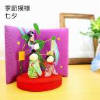 置物 コンパクト ちりめん 小さい 手作り/季節模様 七夕/ 人形 屏風 飾りミニ 可愛い人気