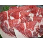 (お買い得!)カナダ産猪肉 肩ロース スライス 【1kg】