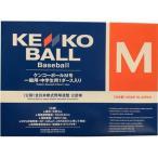 ナガセケンコー ポイント2倍 新型軟式ボール M号 1ダース