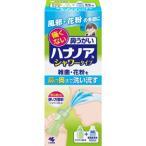 ハナノア シャワータイプ シャワーボトル+専用洗浄液300ml【小林製薬・風邪・花粉・雑菌・上咽頭・鼻洗浄・鼻うがい 】