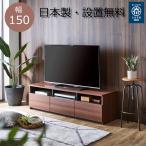 テレビ台 ローボード 完成品 150 ザラ