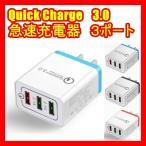急速 充電器 Quick charge 3.0 送料込 3 連 USB 充電器 スマホ 携帯 クイック チャージ 3色 ポケモンGO