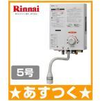【あすつく】リンナイ 【RUS-V51YT(WH) 5号ガス瞬間湯沸かし器 元止め式[RUS-V51WTの後継機種]