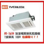 ショッピング換気扇 あすつく BS-161H  MAX/マックス 浴室暖房換気扇 1室換気 100V 浴室暖房・涼風・換気・浴室乾燥機 リモコン付属・衣類乾燥・24時間換気