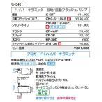 C-5RT/GC-5RT INAX/イナックス/LIXIL/リクシル トイレ 一般洋風便器