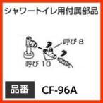INAX イナックス LIXIL・リクシル トイレ シャワートイレ用付属部品 分岐金具 【CF-96A】 分岐栓