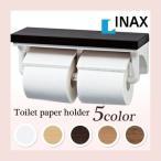 【全カラーあすつく】トイレットペーパーホルダー送料無料 CF-AA64KU INAX/イナックス/LIXIL/リクシル 棚付二連紙巻器 インテリアリモコン対応 CFAA64KU