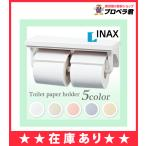 在庫あり あすつく CF-AA64 INAX/イナックス/LIXIL/リクシル トイレットペーパーホルダー 紙巻器 アクセサリー CFAA64