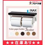 【全カラーあすつく】おしゃれな トイレットペーパーホルダー 2連 棚付き 木質 CF-AA64KU INAX/イナックス/LIXIL/リクシル 棚付二連紙巻器 CFAA64KU