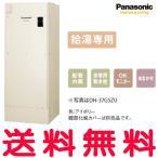 パナソニック 電気温水器 ユポカ 【DH-46G5ZUM】 給湯専用 460L マンション 高圧力型 ※リモコン同梱 (受注生産:納期約60日)