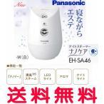 EH-SA46-W パナソニック ナイトスチーマー ナノケア 寝ながらエステ 白美容家電 EHSA46 アロマオイル(香り:真正ラベンダー)1本付(3mL)[Panasonic Beauty]