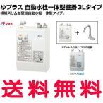 小型電気温水器 EHMN-CA3S5-AM200CV1 ゆプラス 自動水栓一体型壁掛3Lタイプ パブリック向け INAX・イナックス・LIXIL・リクシル
