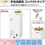 【あすつく】小型電気温水器 小型【EHPN-F6N3】6L INAX イナックス LIXIL・リクシル  ゆプラス 住宅向け 洗面化粧室/手洗洗面用 コンパクトタイプ