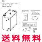 【あすつく】EHPN-H12V1(本体のみ)リクシル 小型電気温水器 12L  ゆプラス 住宅向け 洗面化粧室/洗髪用・ミニキッチン用 コンパクトタイプ