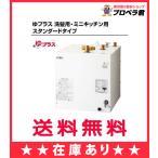 【あすつく】【EHPN-H25N3】小型電気温水器 25L 住宅向け リクシル ゆプラス 洗髪用・ミニキッチン用 スタンダードタイプ INAX・LIXIL