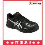 あすつく  ウィンジョブFCP103  サイズ25.0センチ アシックス[ASICS] 作業用靴 カラー:ブラック×ホワイト(9001)【安全靴・ワーキングシューズ】