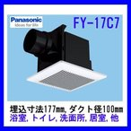 【あすつく】FY-17C7 パナソニック  ルーバー付 浴室換気扇,トイレ,洗面所換気扇 ダクト用換気扇, 天井埋込形換気扇