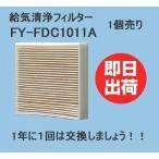 あすつく FY-FDC1011A パナソニック 交換用 給気清浄フィルター スーパーアレルバスター付 交換用フィルターFYFDC1011A 換気扇