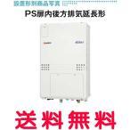 ノーリツ ガス温水暖房付ふろ給湯器 GTH-CP2451AW3H-TB BL フルオート 24号 ecoジョーズ 都市ガス(12A・13A)のみ