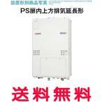 ノーリツ ガス温水暖房付ふろ給湯器 GTH-CP2451SAW6H-H BL オート 24号 ecoジョーズ 都市ガス(12A・13A)のみ