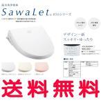 ジャニス Janis 温水洗浄便座 SawaLet 850シリーズ (リモコン操作タイプ、脱臭機能付温水洗浄便座) JCS-850DRN
