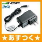 【あすつく】LI-AC  NSP空調服バッテリー専用充電器 AC充電アダプター【LI-AC、LIAC】株式会社NSP