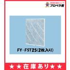 あすつく  FY-FST25 パナソニック 換気扇 換気扇部材一般換気扇用取替用フィルター(樹脂製2枚入) 個数制限なし