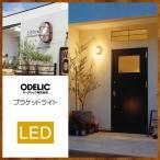 オーデリック ブラケットライト 【OG 254 606LD】【OG254606LD】