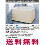 INAX 浴槽 バスタブ ポリ浴槽 PB-1002C(BF) バランス釜取付用(穴あけ済) (右/左排水共用) ポリエック お風呂 1,000サイズ 和風タイプ 3方全エプロン