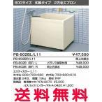 INAX 浴槽 バスタブ ポリ浴槽 PB-802B(BF)L PB-802B(BF)R バランス釜取付用 ポリエック お風呂 800サイズ 和風タイプ 2方全エプロン